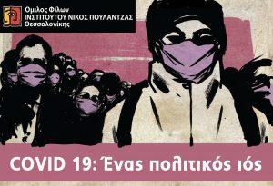 COVID-19: Ένας πολιτικός ιός
