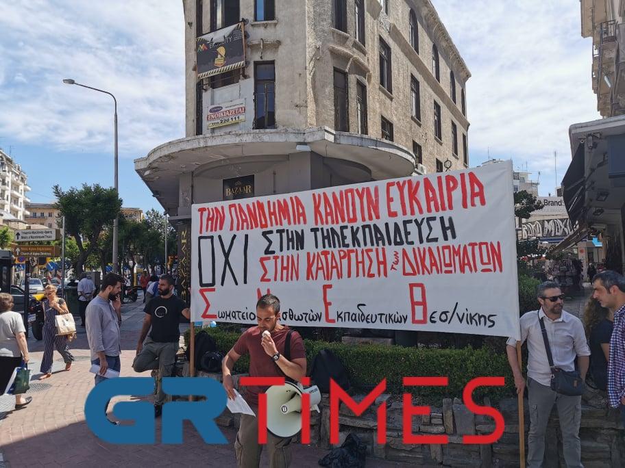 Διαμαρτυρία εκπαιδευτικών φροντιστηρίων στη Θεσσαλονίκη