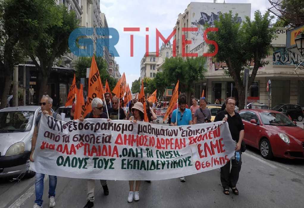Πορεία διαμαρτυρίας εκπαιδευτικών στη Θεσσαλονίκη (ΦΩΤΟ-VIDEO)