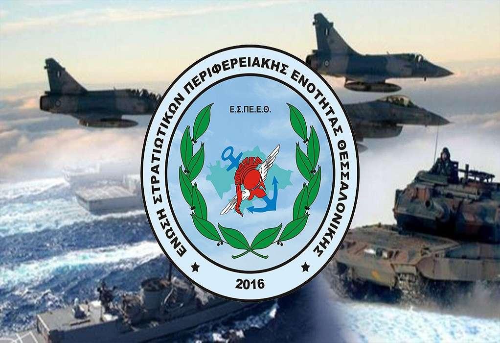 Ε.Σ.ΠΕ.Ε.Θ.: Αντιδράσεις για τη διάθεση στρατιωτικού υγειονομικού προσωπικού