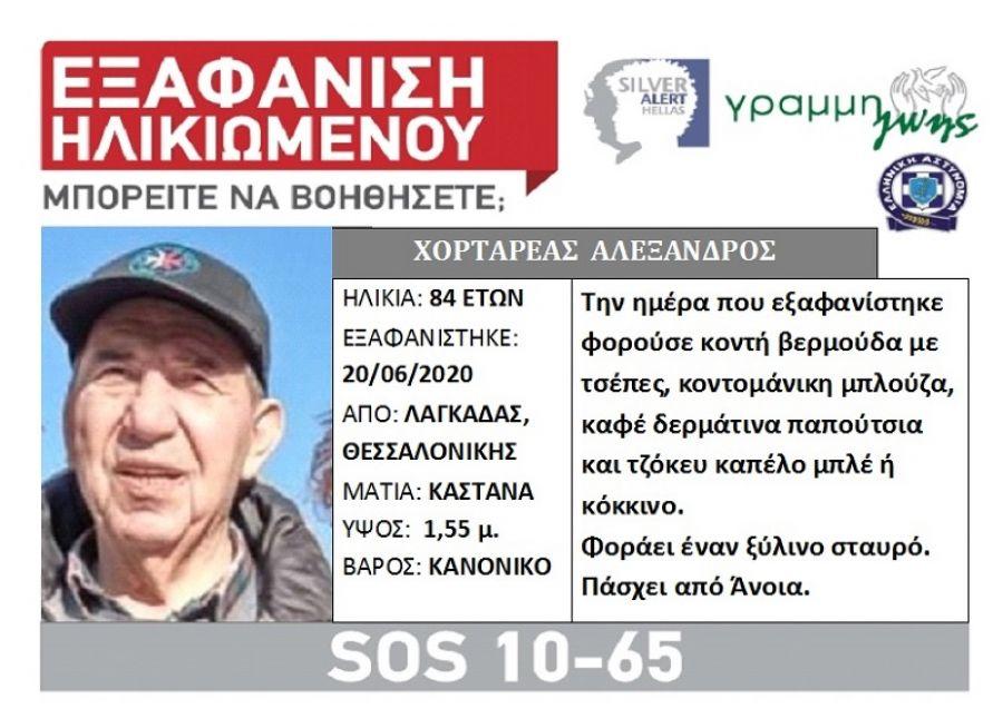 Λαγκαδάς: Εντοπίστηκε ο ηλικιωμένος που είχε εξαφανιστεί