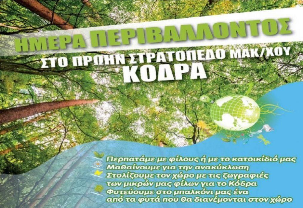 Καλαμαριά: Περιβαλλοντικές δράσεις στο Κόδρα