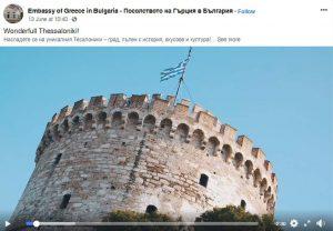 OTΘ: Προβολή της Θεσσαλονίκης στα βουλγαρικά ΜΜΕ