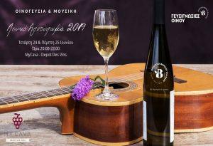 Οινοποιοί Βορείου Ελλάδος: Δύο βραδιές με εκλεκτό λευκό οίνο