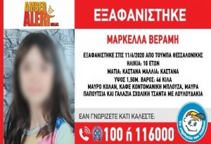 Θεσσαλονίκη: Νέα στοιχεία για την εξαφάνιση της 10χρονης Μαρκέλλας