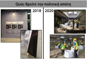 Μετρό: Με φωτογραφικό quiz η απάντηση Καραμανλή σε Τσίπρα