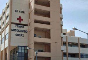 Θήβα: Λήξη συναγερμού για τους 12 υγειονομικούς
