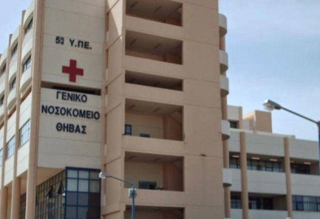 Νοσοκομείο Θηβών: Σε καραντίνα υγειονομικοί