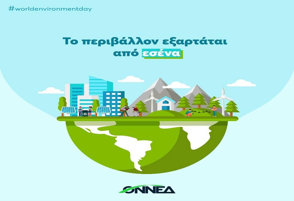 Εβδομάδα για την προστασία του περιβάλλοντος ξεκινάει η ΟΝΝΕΔ