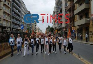 Θεσ/νίκη: Πορεία για το πολυνομοσχέδιο της Παιδείας (ΦΩΤΟ-VIDEO)