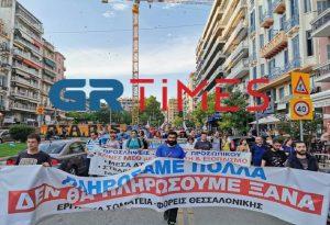Θεσσαλονίκη: Πορεία διαμαρτυρίας ενάντια στα οικονομικά μέτρα  (ΦΩΤΟ-ΒΙΝΤΕΟ)