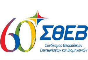 ΣΘΕΒ: Οι εξελίξεις στις χρηματοδοτήσεις των επιχειρήσεων