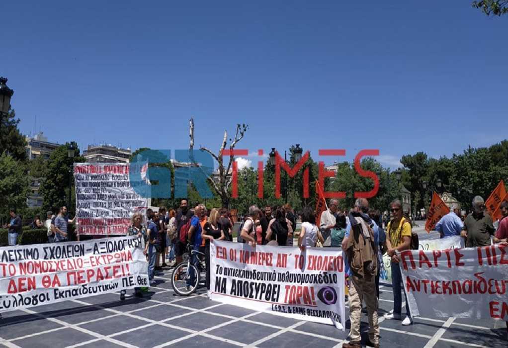 Θεσ/νίκη: Συλλαλητήριο εκπαιδευτικών ενάντια στο νομοσχέδιο (ΦΩΤΟ-VIDEO)