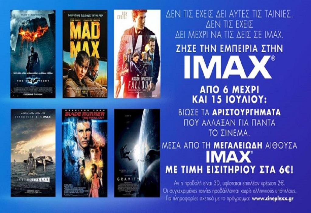 Cineplexx: Προβολές ταινιών που άλλαξαν το σινεμά