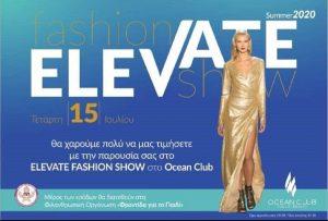 Θεσσαλονίκη: Έρχεται το Elevate Fashion Show 2020