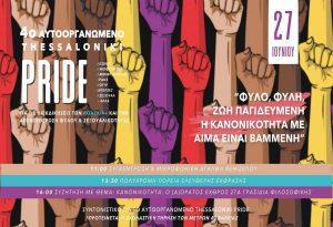 Συγκέντρωση για το 4ο Thessaloniki Pride