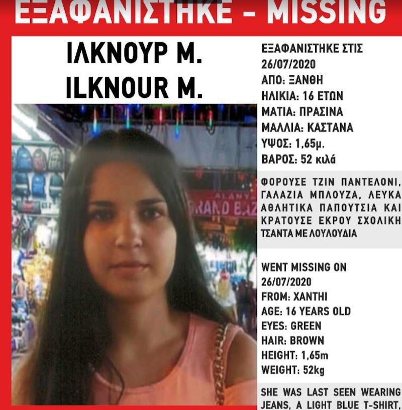 Ξάνθη: Συναγερμός για εξαφάνιση 16χρονης