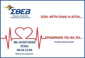 ΣΘΕΒ: Ενίσχυση της τράπεζας αίματος μέσω εθελοντισμού