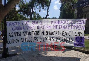 Θεσ/νικη: Διαμαρτυρία αλληλεγγύης για τους μετανάστες