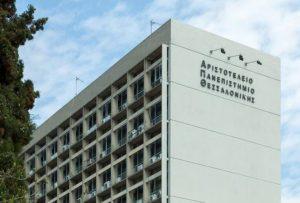 Το ΑΠΘ σε ευρωπαϊκό πρόγραμμα κατά των αναβολικών ουσιών