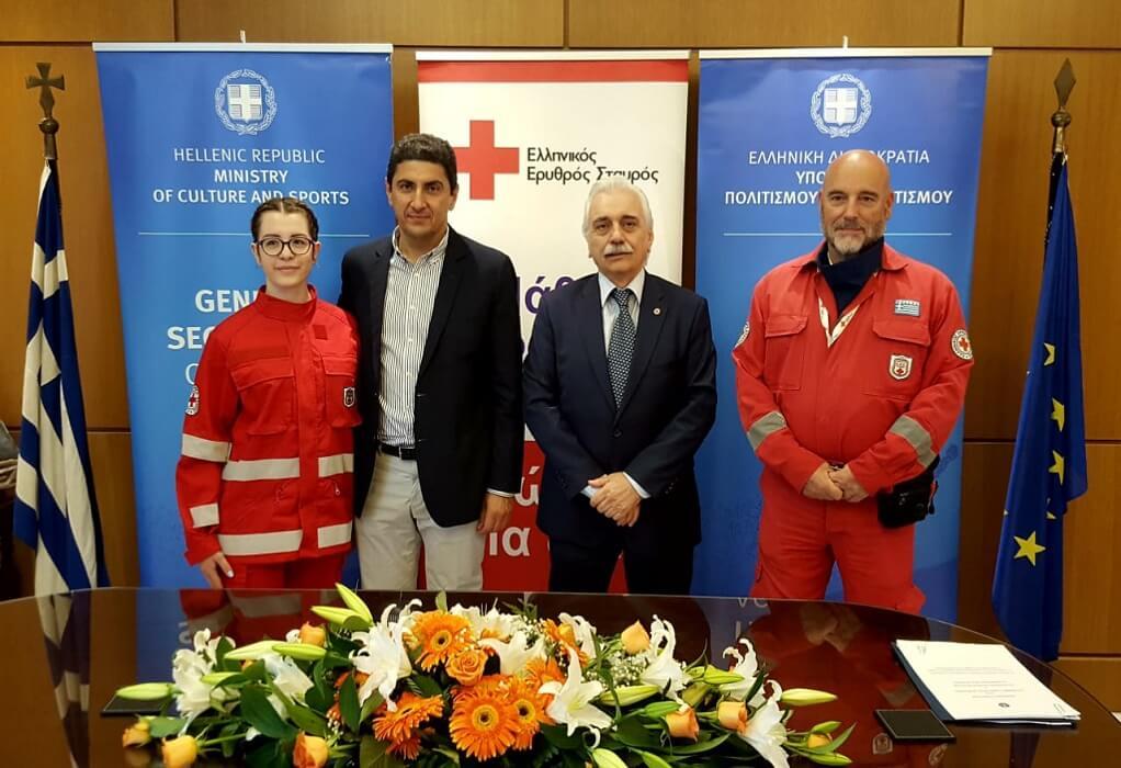 Επίσημη πλέον η σχέση υπ. Αθλητισμού και Ερυθρού Σταυρού