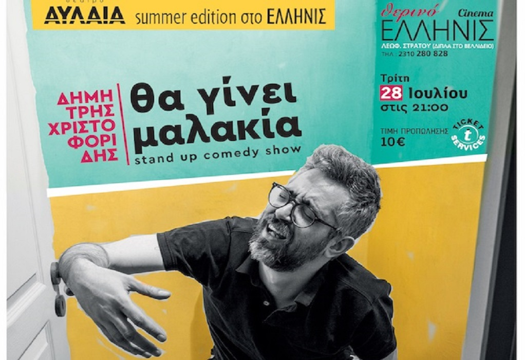 Stand up comedy στο Σινέ Ελληνίς