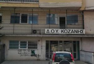 Στη δημοσιότητα, το βίντεο της επίθεσης στην εφορία της Κοζάνης