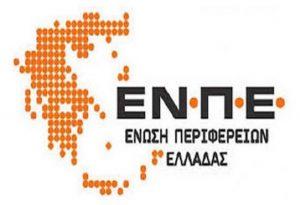 ΕΝΠΕ: Διαδικτυακή εκδήλωση για τις επιπτώσεις του κορωνοϊού