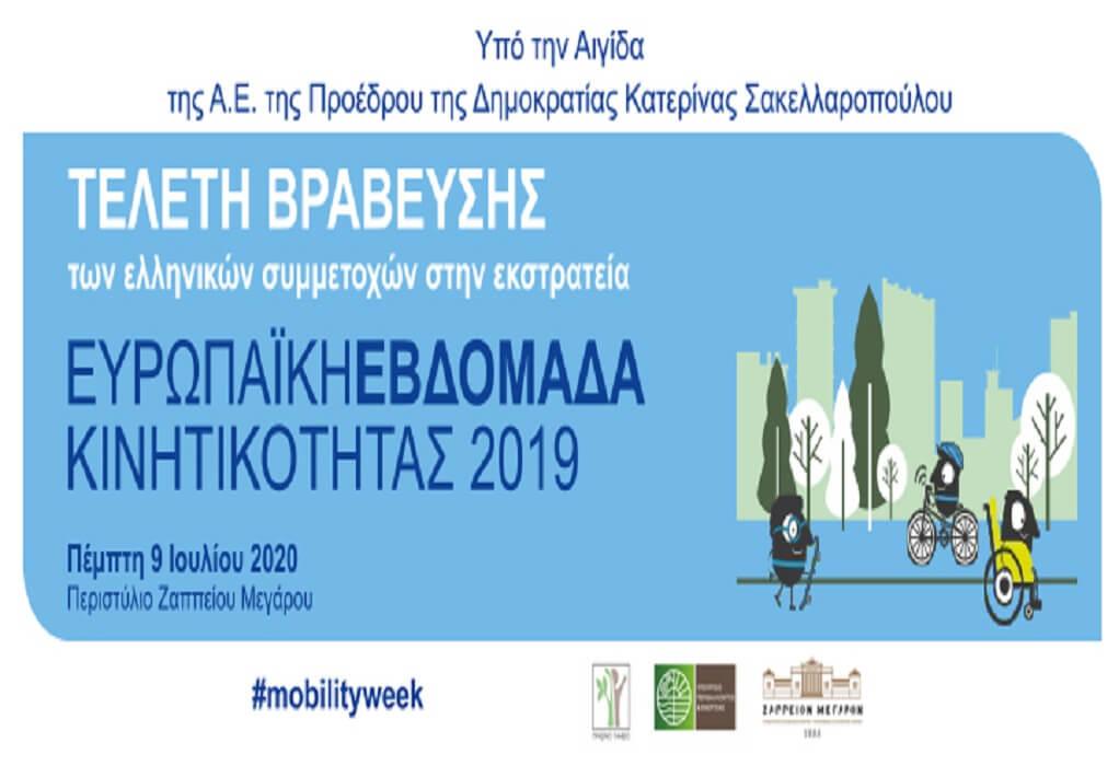 Βραβεία για την Ευρωπαϊκή Εβδομάδα Κινητικότητας