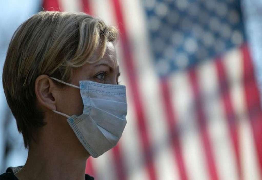 ΗΠΑ: Μείωση κρουσμάτων για πρώτη φορά από τον Οκτώβριο