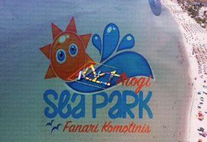 Αυτό είναι το πρώτο θαλάσσιο πάρκο σε Αν. Μακεδονία και Θράκη