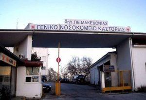 Καστοριά: Δύο νέα κρούσματα σήμερα