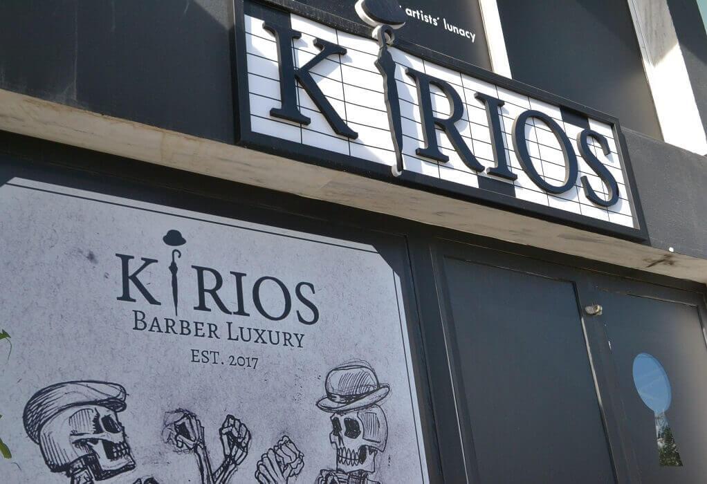 """Ο """"Kirios"""" Πήτερ Παν… των barbershops"""