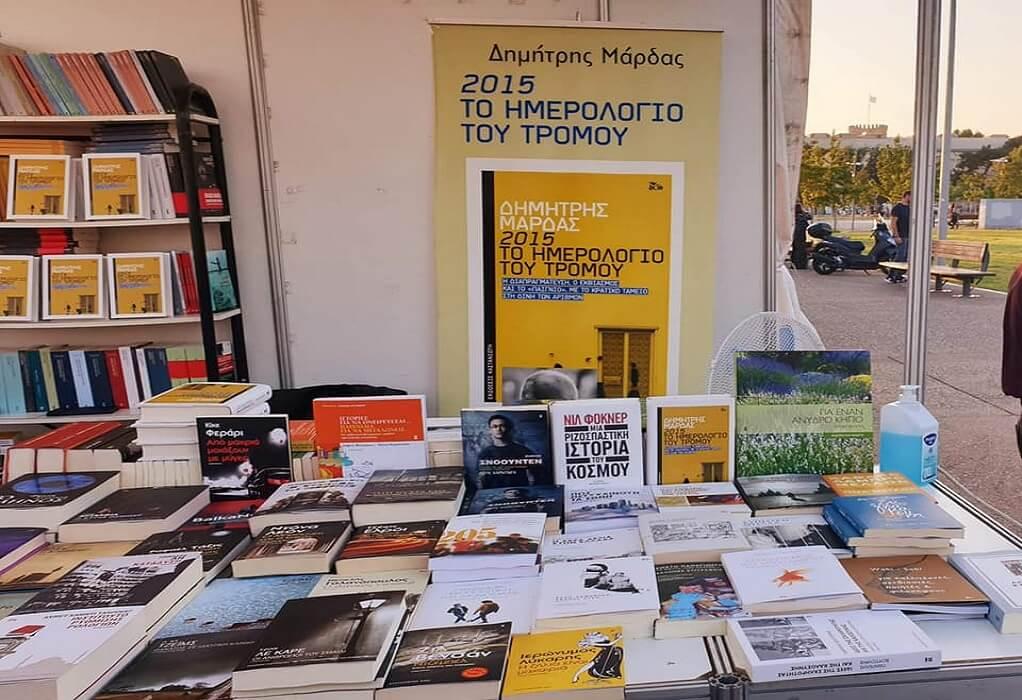 Δ. Μάρδας: Πρόσκληση για ένα κρασί…στο Φεστιβάλ Βιβλίου Θεσσαλονίκης