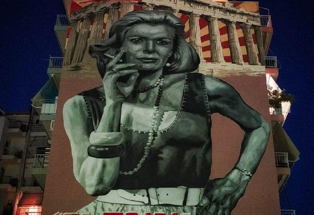 Εντυπωσιακή τοιχογραφία της Μελίνας Μερκούρη στην Πάτρα (ΦΩΤΟ)