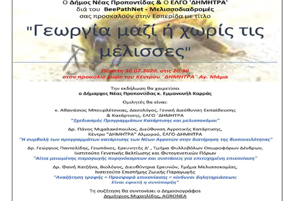 Εκδήλωση στη Χαλκιδική: Γεωργία μαζί ή χωρίς τις μέλισσες