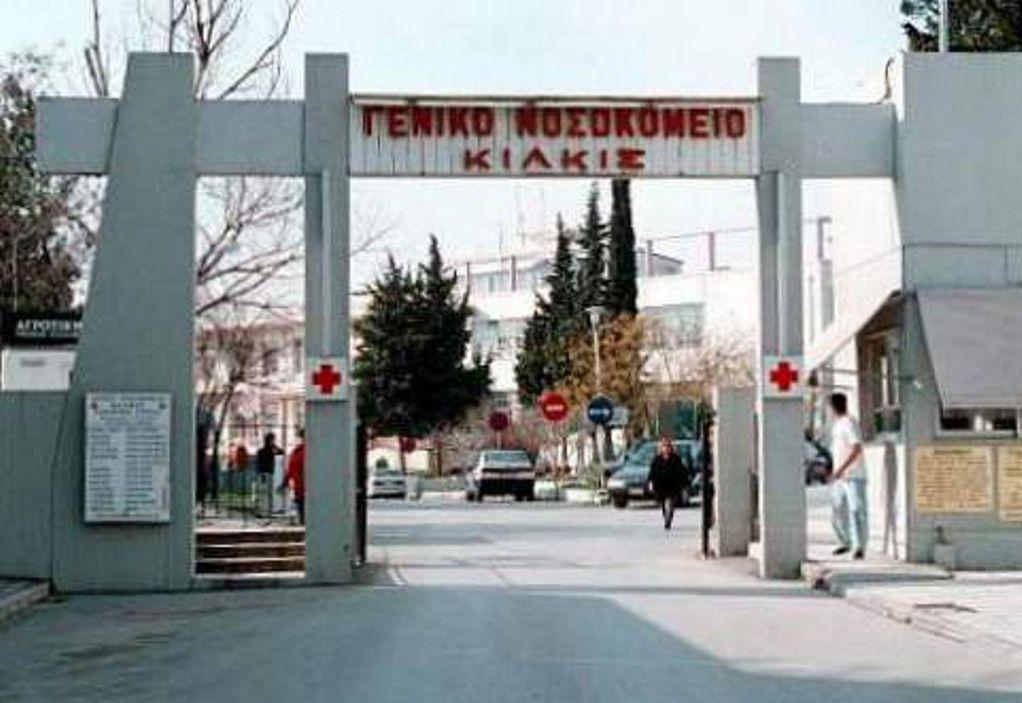 Καλεμκερίδης: Ελεγκτές της ΕΑΔ στο νοσοκομείο Κιλκίς (ΗΧΗΤΙΚΟ)