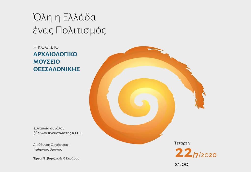 Όλη η Ελλάδα ένας Πολιτισμός με δύο συναυλίες στη Θεσ/νίκη