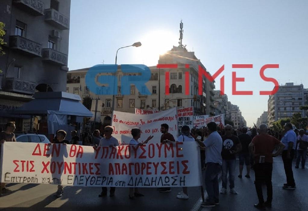 Θεσ/νίκη: Πορεία διαμαρτυρίας κατά του  ν/σ για τις συναθροίσεις (ΦΩΤΟ-VIDEO)