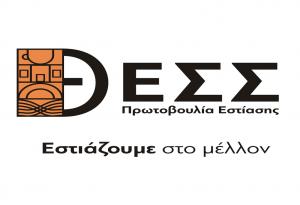 Πώς σχολίασε η Πρωτοβουλία Εστίασης Θεσσαλονίκης την απαγόρευση του take away