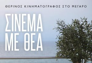 Ανοίγει το «Σινεμά με Θέα»