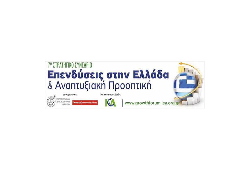 Αύριο το συνέδριο «Επενδύσεις στην Ελλάδα & Αναπτυξιακή Προοπτική – 2020»