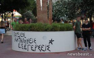 Αθήνα: Έγραψαν συνθήματα στις ζαρντινιέρες του Μεγάλου Περιπάτου