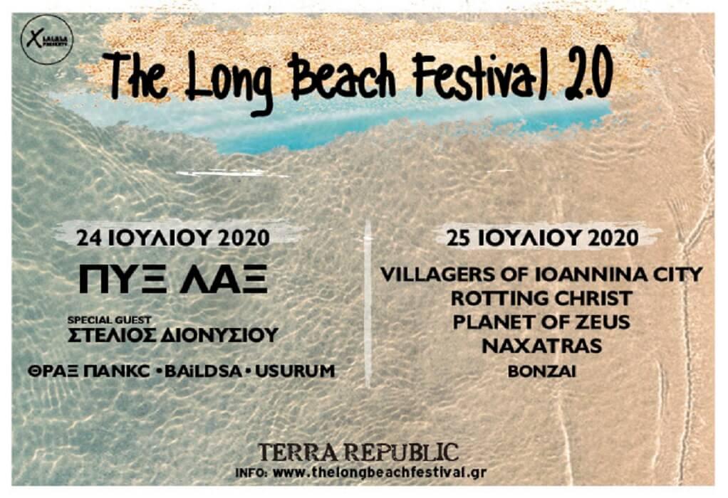 Κατερίνη: Έρχεται το The Long Beach Festival