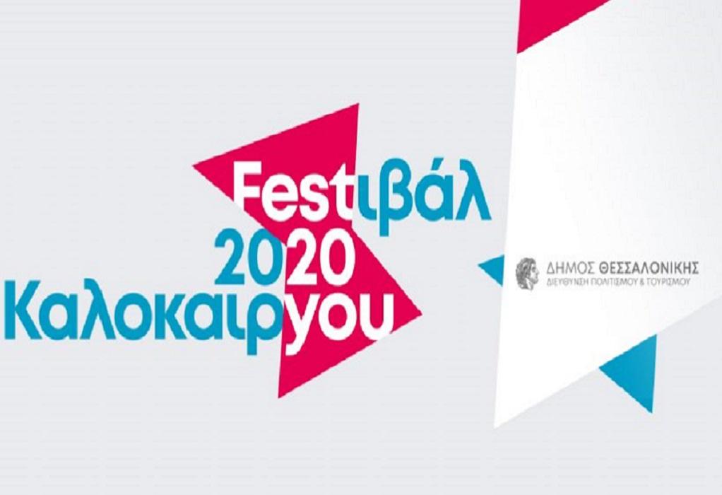 Επίσημη πρώτη για το Φεστιβάλ Καλοκαιριού Θεσσαλονίκης