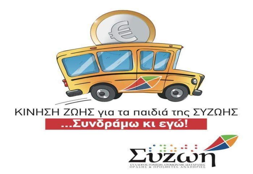 ΣΥΖΩΗ: Εκστρατεία αγοράς λεωφορείου για παιδιά με αναπηρία