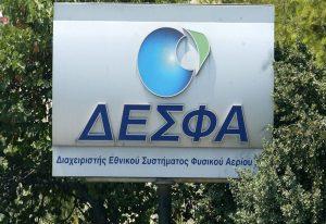 ΔΕΣΦΑ: Αποκαταστάθηκε η ροή φυσικού αερίου από Βουλγαρία