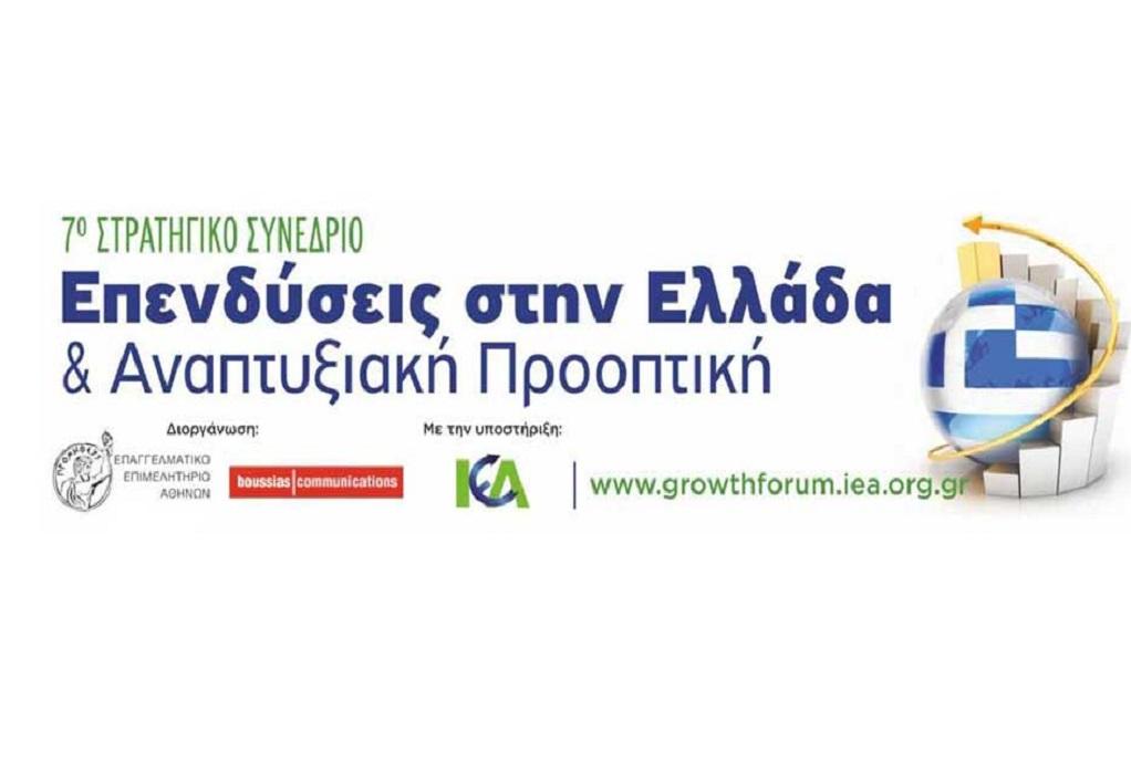 Στις 14 Ιουλίου το 7o Growth Forum του Ε.Ε.Α και του Ι.Ε.Α