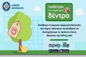 Δήμος Αθηναίων: Και φέτος το πρόγραμμα Adopt-A-Tree