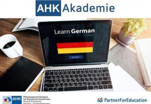 Δύο webinars για επιχειρήσεις από την AHK Akademie